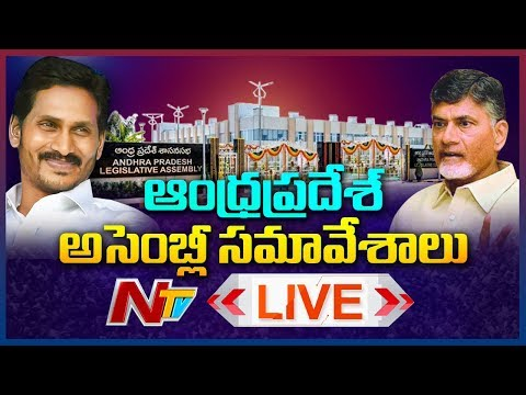 AP Assembly Sessions 2019 LIVE | Day-4 | Andhra Pradesh Assembly Sessions Live | NTV Live