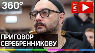 Кирилл Серебренников получил условный срок. Прямая трансляция от здания суда