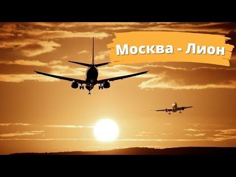 Летим из Москвы в  Лион