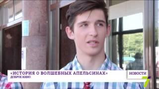В Одессе снимается фильм «Клад, или История о волшебных апельсинах»