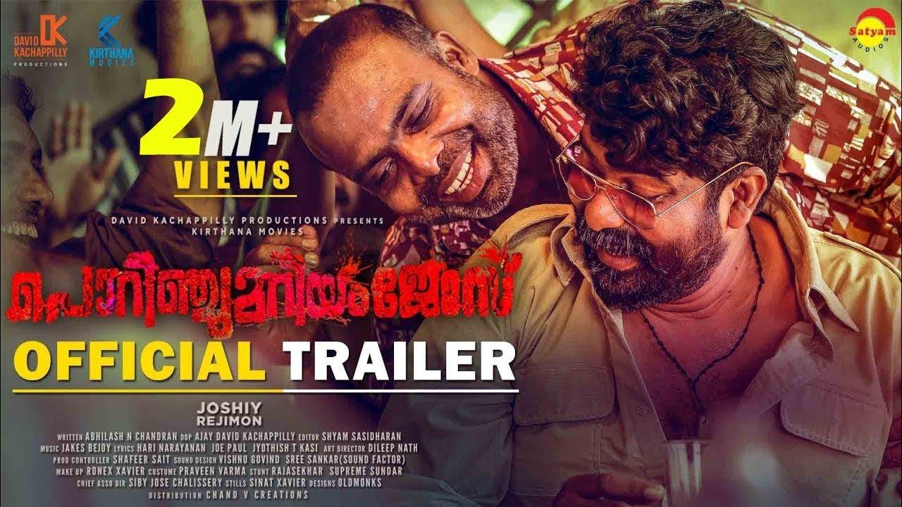 Porinju Mariyam Jose' trailer a big hit on YouTube - The Hindu