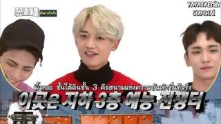 Download Video [ซับไทย] 161012 Weekly idol SHINee ep.272 Full MP3 3GP MP4