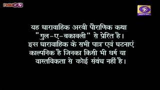 Chandramukhi Hindi episode 59