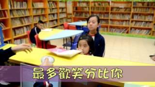 華富邨寶血小學圖書館館歌--開心見面