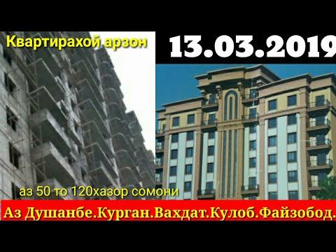 Квартирахой фруши Арзон (13.03.2019) Kvartirahoi Frushi Arzon (13.03.2019)