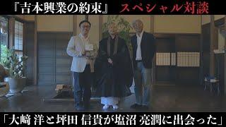 吉本興業の約束 スペシャル対談「大﨑洋と坪田信貴が塩沼亮潤に出会った」