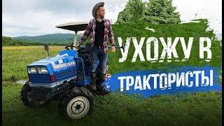 Трактор 🚜 ISEKI TA275- идеальное решение для свое...