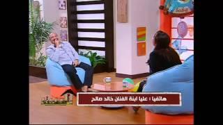 بنت الفنان خالد صالح بتكلمه على الهوا في البيت مع سلمى صباحي