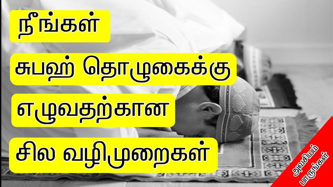 சுபஹ் தொழுகைக்கு எழுவதற்கான சில வழிமுறைகள்   Tamil Bayan