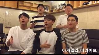 D-Live - 쓰담쓰담 cover