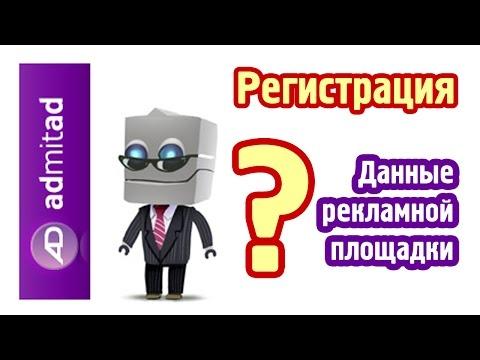 Регистрация рекламных площадок в Admitad  Данные для рекламы Сайт, Контекстная реклама,Социальные се