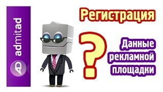 Регистрация рекламных площадок в Admitad  Данные для рекламы Сайт, Контекстная реклама,Социальные се(http://goo.gl/5SWKB9 - регистрируйтесь и начинайте в Admitad Здесь вы увидите как нужно заполнять данные в добавлении..., 2014-12-06T21:16:08.000Z)