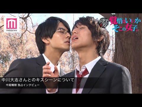 中川大志×中尾暢樹のキス「男同士でもこんな綺麗に…」<覚悟はいいかそこの女子。>