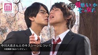 俳優の中川大志が主演を務めるドラマ「覚悟はいいかそこの女子。」の4話...