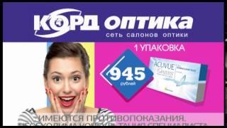 Купить выгодно линзы Acuvue Oasys(Назови кодовое слово