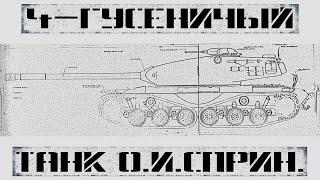 Четырёхгусеничный танк от «Объединенных инженеров Спрингфилда»: танковая программа 52:  [ЧАСТЬ 1/3]