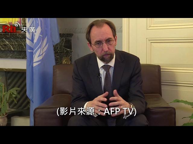 奧地利極右派入閣 UN高官憂歐政局發展【央廣國際新聞】