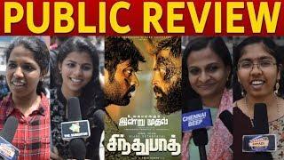 Sindhubaadh Public Review | Sindhubaadh Movie Review | Vijay Sethupathi, Anjali | Yuvan Shankar Raja