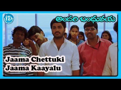 Jaama Chettuki Song    Andari Bandhuvaya...