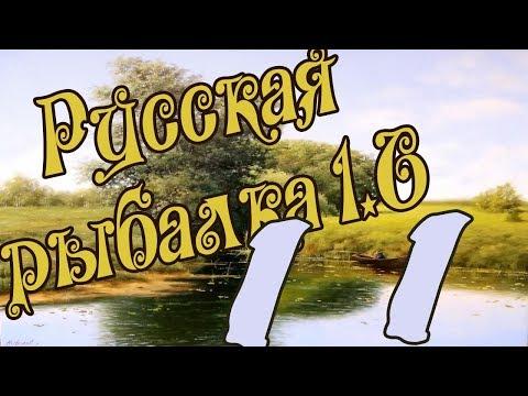 Русская рыбалка 1.6 на ПК №11 ДОЛГОЖДАННЫЙ ТУРНИР