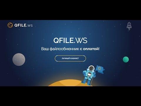 QFILE.WS ЗАРАБОТОК на файлообменнике
