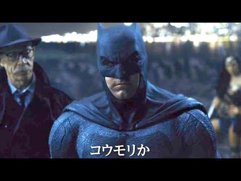 地球の危機を救うのは、バットマンの\u201cお金\u201d!?/映画『ジャスティス・リーグ』予告編
