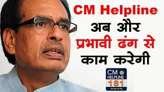 Shivraj Singh ने कहा- CM Helpline अब और प्रभावी, किसानों के लिए जारी रहेगी MSP