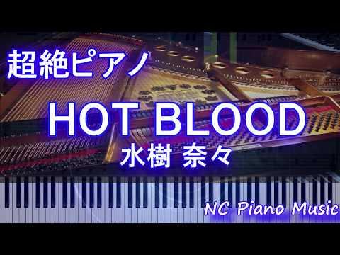【超絶ピアノ】HOT BLOOD / 水樹 奈々 (バジリスク桜花忍法帖 ED)【フル full】