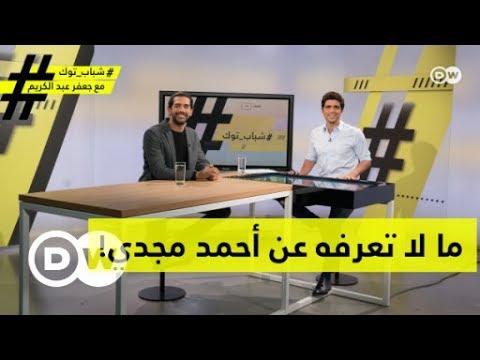 ما لا تعرفه عن الممثل المصري أحمد مجدي؟ | شباب توك  - 20:23-2018 / 2 / 19