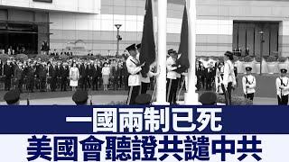 「一國兩制已死」 美國會聽證共譴中共|@新唐人亞太電視台NTDAPTV |20200702