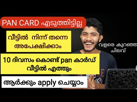 How To Apply For A New  Pan Card From Home For Indian Citizen ,MALAYALAM,2019,