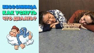 Бессонница как уснуть   Причины бессонницы   Как быстро уснуть - практические советы