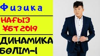 Gambar cover Динамика. 1-бөлім. НАҒЫЗ ҰБТ ТАМЫЗ 2019