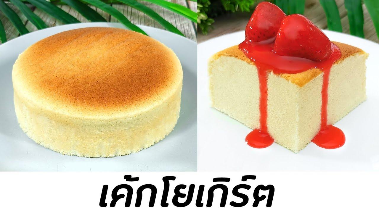 เค้กโยเกิร์ต (Yogurt Cake) เนื้อนุ่ม ทำง่าย ไม่ใช้ผงฟู  : มนุษย์ลุงคาเฟ่ Ep76