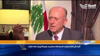 لقاء خاص وصريح مع وزير العدل اللبناني السابق أشرف ريفي أحد أبرز الشخصيات المعارِضة لسلاح حزب الله