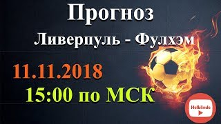 ПРОГНОЗ на матч Ливерпуль - Фулхэм 11.11.2018 (ОБЗОР, СТАВКА)