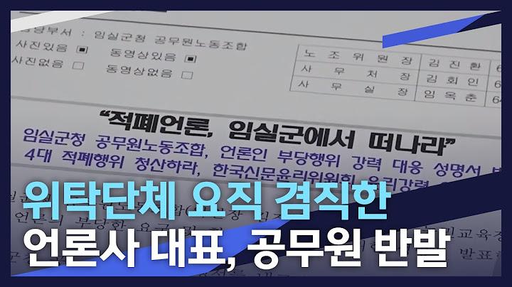 [뉴스데스크]위탁단체 요직 겸직한 언론사 대표, 공무원 집단 반발
