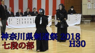神奈川県剣道祭 2018 七段の部