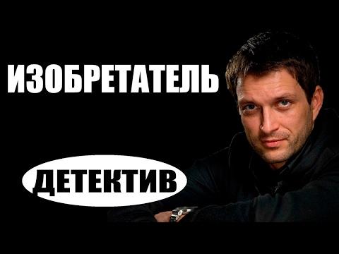 Изобретатель (2016) русские детективы 2016, фильмы про криминал  #movie 2017