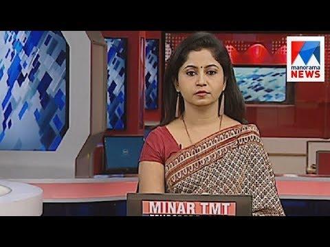 പ്രഭാത വാർത്ത   8 A M News   News Anchor Veena Prasad   September 22, 2017   Manorama News