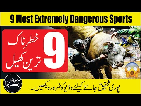 Top 9 dangerous Sports in the world in urdu
