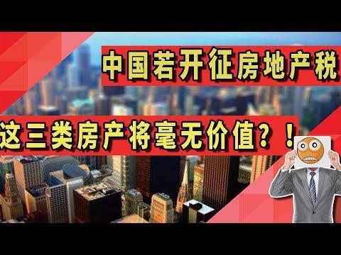 中国若开征房地产税,有三类房产将毫无价值?!