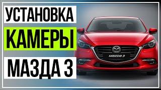 Інструкція по установці камери Mazda 3 2013+ skyactive седан.Installation instructions of the camera
