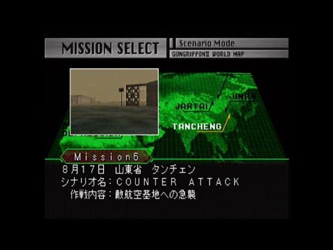 ガングリフォンII(SS) M6 敵航空基地への急襲(COUNTER ATTACK) [GV-VCBOX,GV-SDREC]