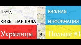 видео Автобусы Кременчуг - Познань. Покупайте билеты онлайн