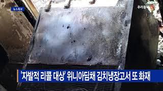 '자발적 리콜 대상' 위니아딤채 김치냉장고서 또 화재