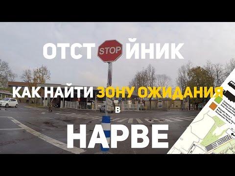 Как проходить границу с эстонией на машине в нарве