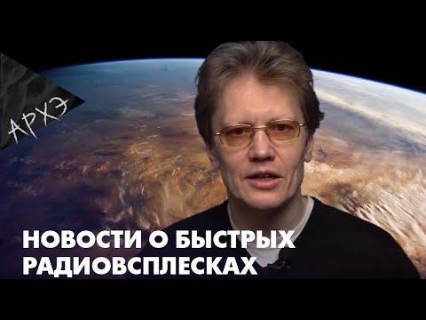 Сергей Попов  Новости о быстрых радиовсплесках