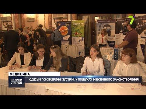 Новости 7 канал Одесса: Одеські психіатричні зустрічі: спеціалісти обговорюють реформу охорони здоров'я