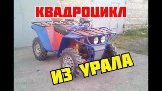 самодельный квадроцикл из Урала 4*4